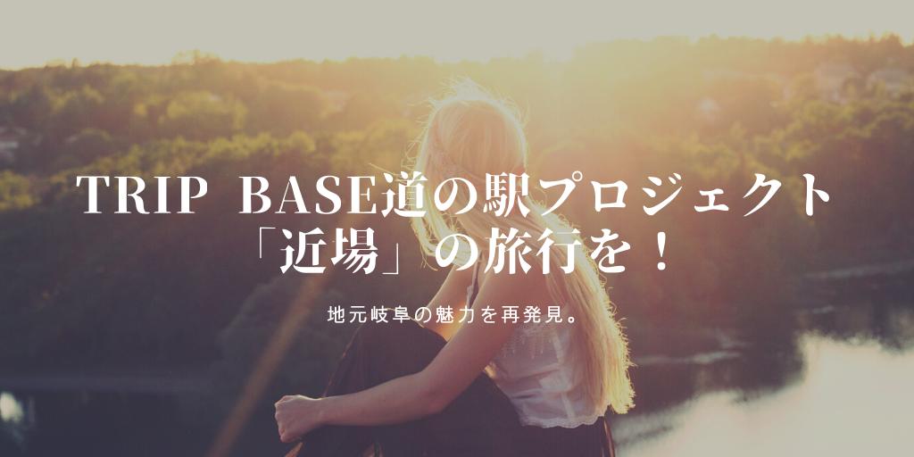 Trip Base道の駅プロジェクト(岐阜)で「近場」の旅行を!地元岐阜の魅力を再発見。